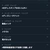 Twitterトレンドからツイート件数が消える。~バグか仕様か~