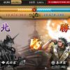 第九回 島津家 薩摩国の合戦