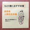 【独女の休日】大人の一人旅~長野県上諏訪温泉のコスパ高・人気おすすめ宿 5選