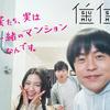 『住住』ドラマ第8・9・10話の感想