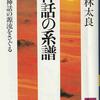 神話の本二冊