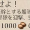 艦これ 任務「「伊勢改二」、敵機動部隊を迎撃せよ!」