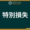 ZAIM用語集 ➤特別損失