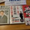 日経新聞の試し読み4日目。日経新聞カスタマーセンターから確認の電話あり。