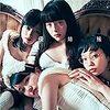 Albums I'm into now: 今ハマっているアルバム 吉澤嘉代子さん「女優姉妹」