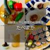新着情報!発酵食と干し野菜の料理教室「たべよか」<さっぽろ暮らし情報>