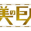 新美の巨人たち 日本郵船氷川丸