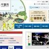 千葉市がスタディクーポンの仕組みを政策導入しました!