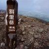 山登りというより沢登り〜百名山斜里岳