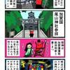 加賀国・尾山神社を参拝するカニ