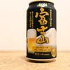 優しい口当たりとすっきりまろやかな味わい。アサヒ「富士山」!