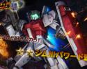 【機動戦士ガンダム】追加機体はジムIIIパワード【バトルオペレーション2】