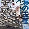 碧海の玉座9  トラック邀撃戦 著: 横山信義