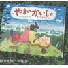 大阪■10/11~27■片山健絵本原画展『やまのかいしゃ』