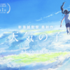 【ネタバレ】「天気の子」感想・レビュー