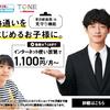 子どものスマホ選び2018年03月編