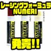【キラーヒート】キムケンも愛用のルアーに塗れるフォーミュラ「ストラットレーシングフォーミュラNUMERI 」発売!