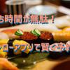 【スシローの期間限定メニュー】肉フェスとスイーツをいただきました!