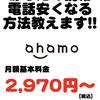 ahamoは、ビジネスチャンスです!! 貧乏を脱出したい人に・・・