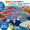 みなさんハザードマップってちゃんと見てます? 〜江戸川区のハザードマップが攻めてる〜
