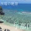 日本最西端の与那国島!石垣島からたった30分で行ける絶景の島!一生に一度は行っておきたい!!