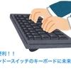これは便利!! ニンテンドースイッチのキーボードに未来を見た