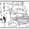 ゴミトーーク レポ②