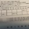 【第67回税理士試験】合格発表