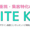 ワードプレステーマ『デザイン重視集客特化LP作成テンプレートKITEKITE』レビューサイト