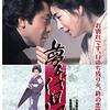"<span itemprop=""headline"">映画「夢千代日記」(1985)</span>"