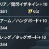 昨日の運がやばい(PSO2)