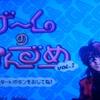 ゲームのかんづめ VOL.1/VOL.2