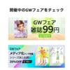 AmazonのKindle本GWフェア情報!おすすめ&注目本