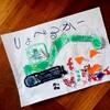 割ピンとは?使い方、用途例、代用品、工作使用時の注意点と4歳児の作品ショベルカーを紹介