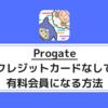 プログラミングを学べるサイト「Progate」をクレジットカードなしで有料会員になる方法