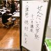 せんだい文学塾2016年11月講座 講師:穂村弘
