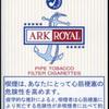 【タバコレビュー】 アークロイヤル