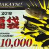 【2018 バスルアー福袋】ジャバギル入り「イマカツ福袋」発売!