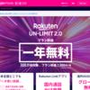 iPhone SE以降(iPhone SE/7/8/X)で楽天モバイル「Rakuten UN-LIMIT」を使うことが可能