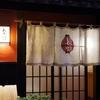 すしログ日本料理編 No. 36 京味@新橋