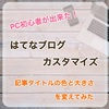 【はてなブログ】記事タイトルの文字色と大きさ・行間を変えてみた~ナチュリ~【コピペOK! 】