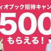 オーディオブックの無料体験でポイントを貰おう(audiobook.jp)
