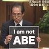 古賀 茂明 『日本の中枢の狂謀』(講談社刊)