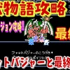 【FC版貝獣物語攻略最終回】理不尽なラストダンジョンに苦戦(>_<)ファットバジャーの城攻略【ナムコットコレクションプレイ動画#13】