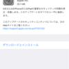iPhone 6をiOS 9.3.4にアップデートしました。緊急なので早めの適用をお勧めします。
