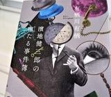 有栖川有栖「濱地健三郎の幽(かくれ)たる事件簿」のあらすじと感想