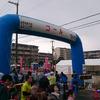 高槻シティハーフマラソン