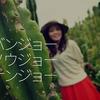 102食目【沖縄】「バンジョー ノウジョー ナンジョー」