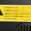 UPS を交換のため注文した! - APC ES550 (RS550からディグレードだけれど)