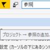 「error CS0234: 型または名前空間名 'Office' は名前空間 'Microsoft' に存在しません。」とでたら、Excel操作用DLLを仕込んでこよう